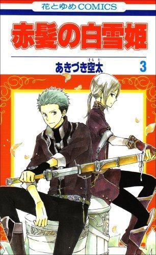 Akagami No Shirayukihime (Red-haired Princess Snow White) Vol.3 [Japanese Edition] by Sorata AKIZUKI(January 1, 2009) Comic