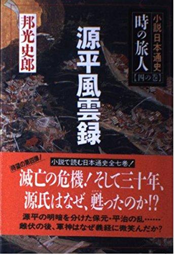 源平風雲録 (小説日本通史 時の旅人)