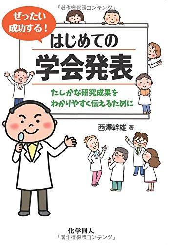 https://www.amazon.co.jp/dp/4759819304/?coliid=I2SCD70DFQ1ZK6&colid=M2ZSB45B3CBM&psc=0