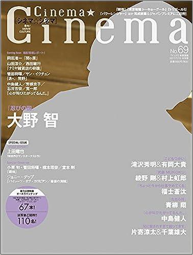 TVライフ別冊 2017年7月号 Cinema★Cinema No.69