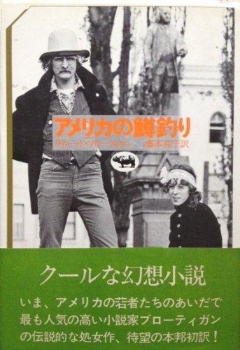 アメリカの鱒釣り (1975年)
