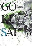 GOKUSAI 3 (ヤングジャンプコミックス)