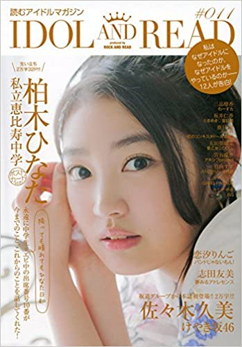 Idol and read 011 amazon voltagebd Images