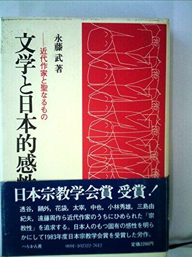 文学と日本的感性―近代作家と聖...