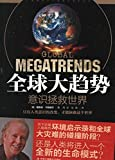 img - for Global megatrends : awareness to save the world (J2)(Chinese Edition) book / textbook / text book