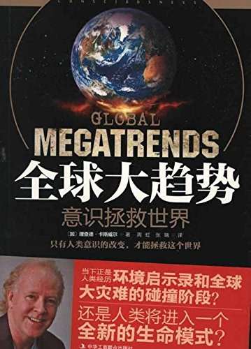 Global Megatrends   Awareness To Save The World  J2  Chinese Edition