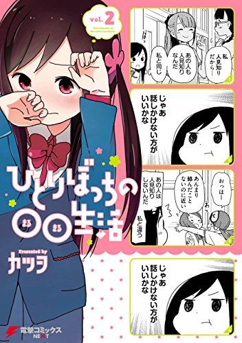 ひとりぼっちの○○生活(2) (電撃コミックスNEXT)