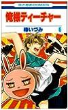 俺様ティーチャー 6 (花とゆめCOMICS)
