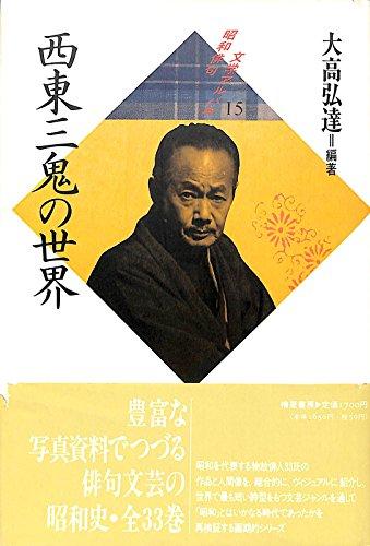 西東三鬼の世界 (昭和俳句文学アルバム)
