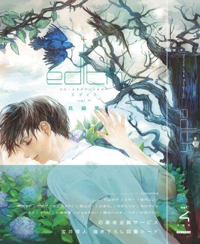 エディス vol.4−〔2〕