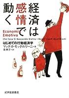 経済は感情で動く―― はじめての行動経済学