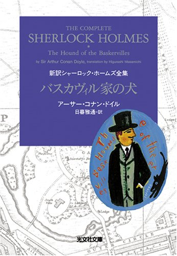 バスカヴィル家の犬―新訳シャーロック・ホームズ全集 (光文社文庫) ebook