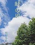 Touge no kaze (Japanese Edition)