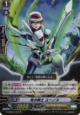 G-CMB01/007 [RR] : 光の剣士 ユーノス