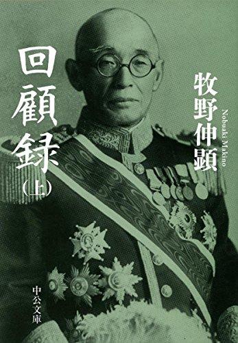 回顧録(上) (中公文庫プレミアム)