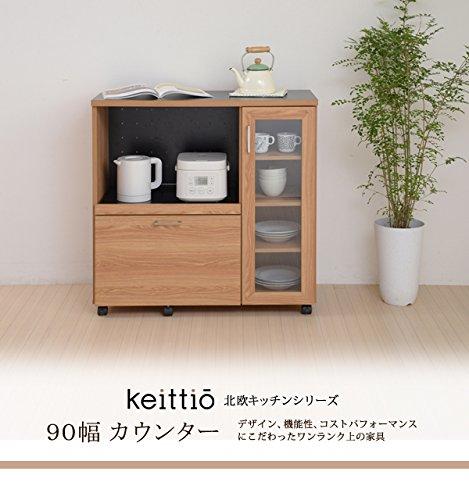 北欧キッチンシリーズ Keittio カウンター 送料無料【90幅】 B016OF3G0A