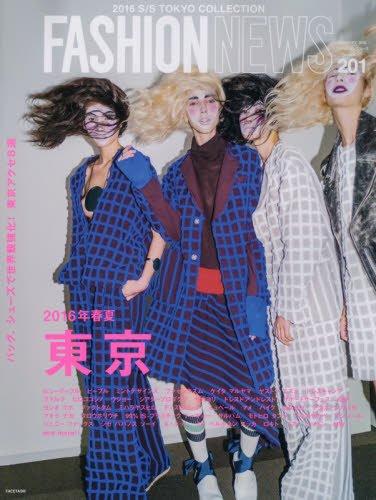 FASHION NEWS 最新号 表紙画像