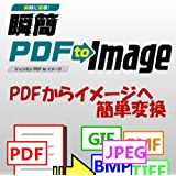 瞬簡PDF to Image (価格改定版) [ダウンロード]