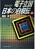 NHK 電子立国日本の自叙伝〈上〉