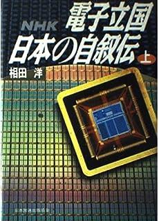 コンピュータ地球網 (NHKスペシ...