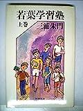 Wakaba cram AL (1981) ISBN: 410320804X [Japanese Import]