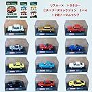 ヨーデル 1/72 REAL-X(リアル−X) トヨタカーヒストリーズコレクション 2nd 12種ノーマルコンプセット ミニカー