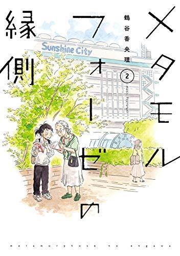 メタモルフォーゼの縁側(2) (カドカワデジタルコミックス)