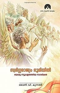 Swargarajyam Bhoomiyil (Malayalam Edition)