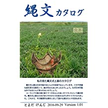 jyomon katarogu gappon (Japanese Edition)