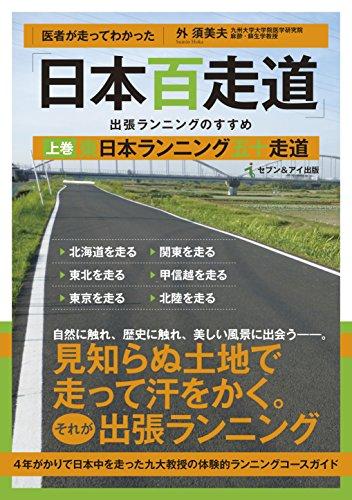 医者が走ってわかった「日本百走道」出張ランニングのすすめ 上巻 東日本ランニング五十走道