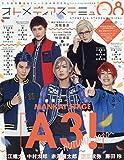 オトメディアステミュ(8) 2020年 03 月号 [雑誌]: アニメディア 別冊