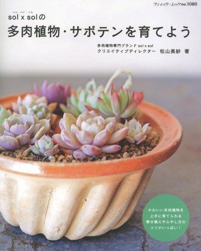 sol × sol の多肉植物・サボテンを育てよう (ブティック・ムック)