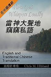 當神大聲地竊竊私語 (When God Whispers Loudly) (Terreldor Shorts Book 7)