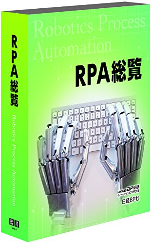 RPA総覧 / 日経BP総研イノベーションICT研究所