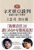ネオ東京裁判
