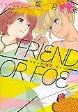 FRIEND OR FOE (KCx)