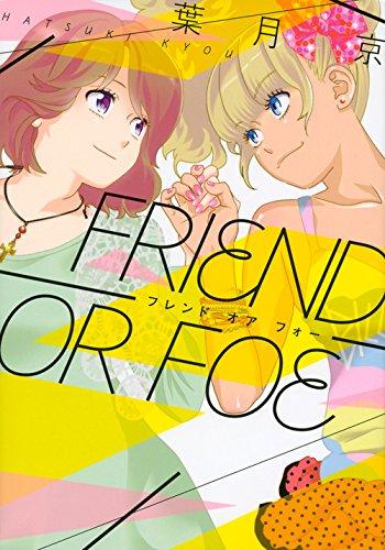FRIEND OR FOE / 葉月京