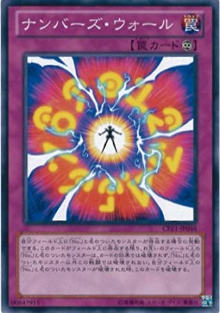 Los números de cartas de Yu-Gi-Oh CPZ1-JP048 pared (Normal ...