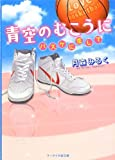 In love with basketball - the other side of the blue sky (mobile phone novel Paperback - Wild Strawberries) (2012) ISBN: 4883816877 [Japanese Import]