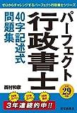 平成29年版 パーフェクト行政書士 40字記述式問題集 (パーフェクト行政書士シリーズ)
