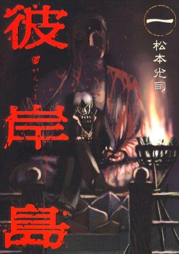 彼岸島(1): 1 (ヤングマガジンコミックス)