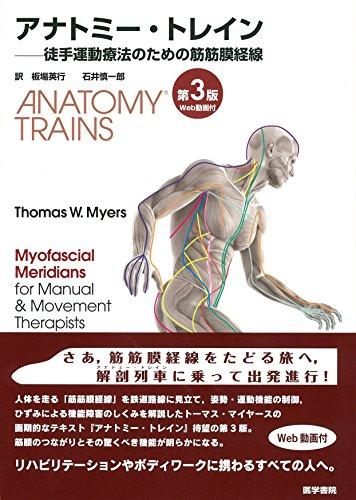 アナトミー・トレイン [Web動画付] 第3版: 徒手運動療法のための筋筋膜経線