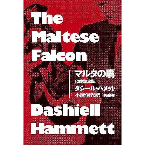 マルタの鷹 ダシール・ハメット