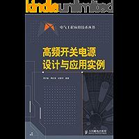 高频开关电源设计与应用实例 (电气工程应用技术丛书)