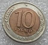 1991 Russia Russian 10 Ruble GKChP USSR Soviet Bimetallic Coin LMD 25mm About Good