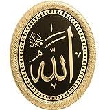 Gunes Islamic Gift Acrylic Decor Oval Plaque 7-3/8 x 9-1/4 inch Gold and Black 'Allah'