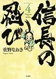 信長の忍び(4) (ジェッツコミックス)