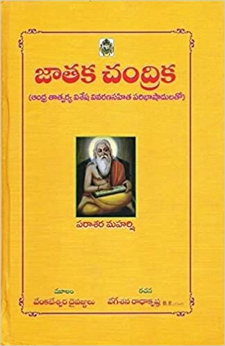 Pdf astrology books in telugu