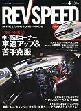 レブスピード 2017年4月号 (REV SPEED)