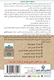 img - for The Starbucks Experience (Arabic Edition) book / textbook / text book